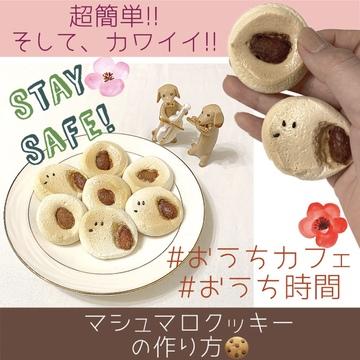 【おうちカフェ】第5弾!!簡単すぎる!!〜マシュマロクッキーの作り方〜