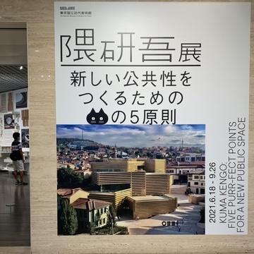 隈研吾展に行って来ました。