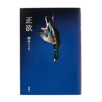<アラフィーにおすすめの本4選>本当の多様性とは何かを考える朝井リョウ『正欲』