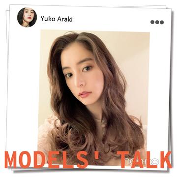 新木優子が自分のお部屋で気に入ってるコーナー教えます!【MODEL'S TALK】