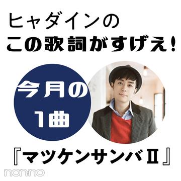 松平健の『マツケンサンバⅡ』を読み解く! 【ヒャダインのこの歌詞がすげえ!】