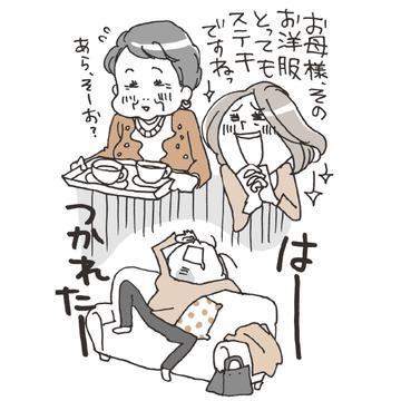 <ケース4>姑に気を遣いすぎて、どっと疲れてしまう【嫁姑問題のお悩みをプロが解決!】