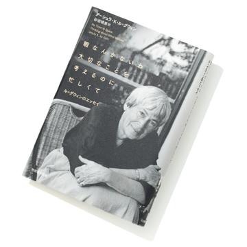 <アラフィーにおすすめの本4選>『ゲド戦記』著者のエッセーから、現代社会の不条理を描いた近未来SFまで