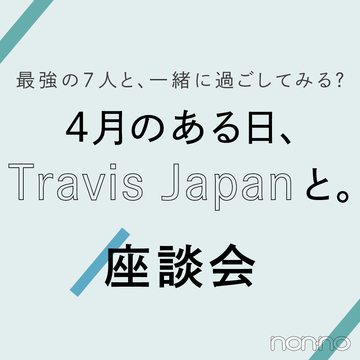 Travis Japan仲よし座談会★ 妄想トーク炸裂! このメンバーは恋をしたら○○!