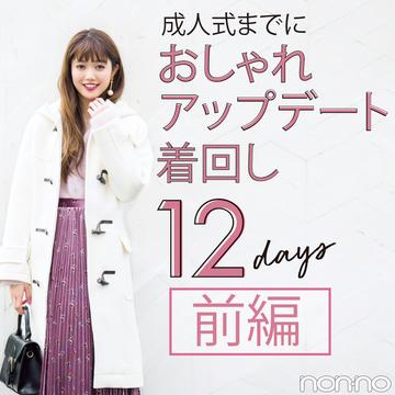 リアル20歳♡ 甘め派・松川菜々花の成人式までにおしゃれアプデ着回し(前編)