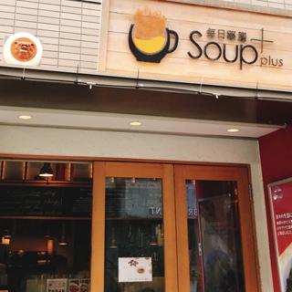 表参道『毎日薬膳SOUP+』薬膳スープをもっと手軽に身近に!薬膳店のnewスタイル☆_1_1-1