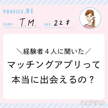 実録マッチングアプリ★ 経験者の格言は必見!