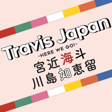 【Travis Japanの素顔に接近!vol.1】-知れば知るほど好きになる♡ときめきQ&A- 宮近海斗・川島如恵留