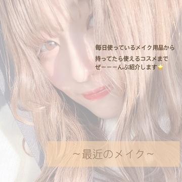 【☺︎私のベストコスメ紹介☺︎】part1