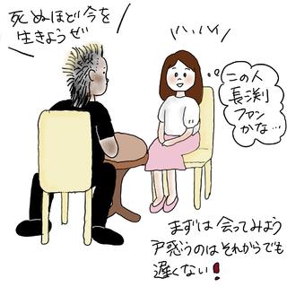vol.46 「突然の紹介話に戸惑っています」【ケビ子のアラフォー婚活Q&A】