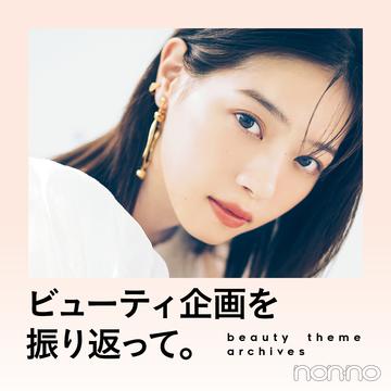 西野七瀬がモデルになりたての頃が初々しすぎる♡ 美容企画プレイバック!【進化する西野七瀬2015-2020】