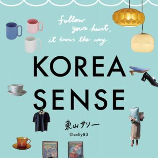 韓国スタイルのリアルが詰まった「KOREA SENSE」の著者に深掘り