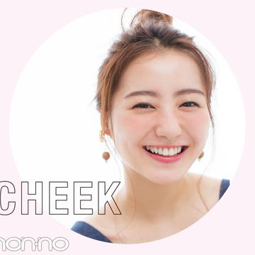 CHEEK|オレンジベージュで頬を染めて笑顔力をUP