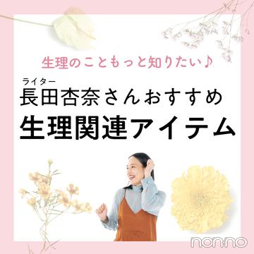 【話題のフェムテックをお試し! vol.7】ライター長田杏奈さんおすすめ! 生理のことがもっとわかるアイテム