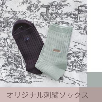 プレゼントや推し活に! 靴下屋なら1足からオリジナル刺繡入り靴下が作れる!