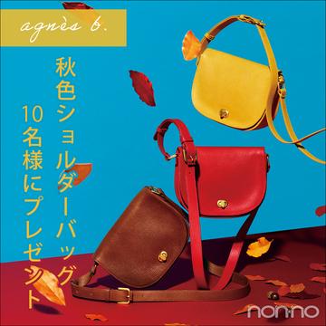 【Instagramで応募】アニエスべーの「秋色ショルダーバッグ」を10名様に!