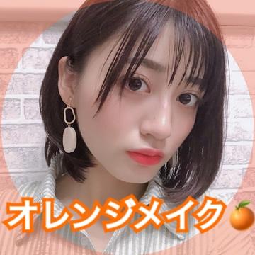 夏が来る!!爽やかオレンジメイク☆☆