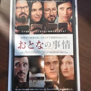 明日3月18日公開 イタリア映画「おとなの事情」