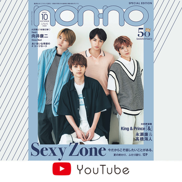 Sexy Zoneが語る、10年目の答え合わせ。ノンノ10月号の見どころをご紹介!【動画】