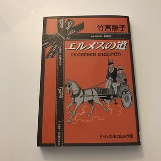 エルメスのめくるめく世界(エルメス認定の唯一の漫画社史編)