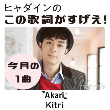 Kitriの『Akari』を読み解く!【ヒャダインのこの歌詞がすげえ!】