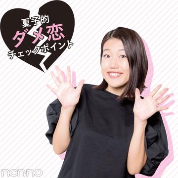 婚活100回超! 横澤夏子さんのダメ恋チェックポイント&アドバイスが効きすぎる