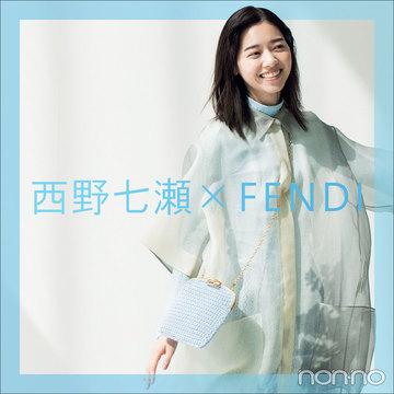 【西野七瀬×FENDI】心躍る、ノスタルジックな最新コレクション