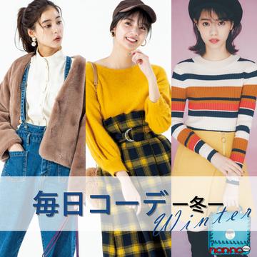 2018-2019年最新★冬の【毎日コーデ】まとめ