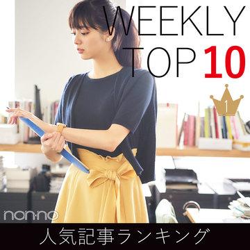 先週の人気記事ランキング|WEEKLY TOP 10【9月23日~9月29日】