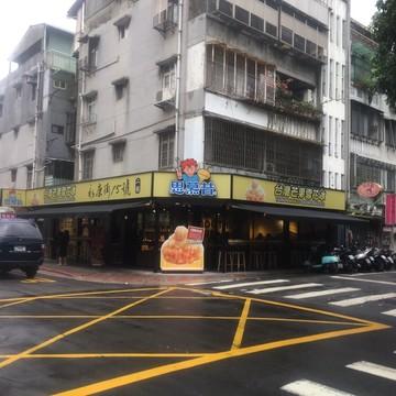 【台湾】おすすめフォトジェニックスイーツ!_1_5-1