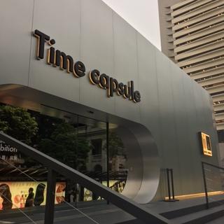 ルイ・ヴィトン「タイム・カプセル」香港展