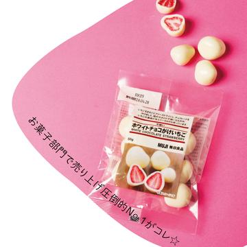 無印良品のお菓子部門で不動の人気No.1もいちごスイーツってホント!?