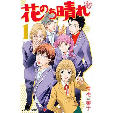 ドラマ化原作コミック『花のち晴れ』1話無料試し読み