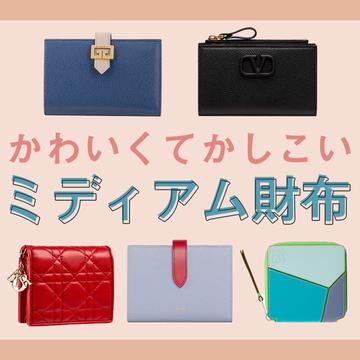 サイズと収納力がちょうどいい! バランス重視の「ミディアム財布」セレクションPart1