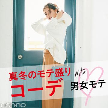 優子&友菜&優華が着こなす! 真冬の男女モテコーデの法則、教えます♡