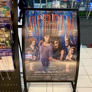 ブロードウェイミュージカル『ピピン』を観てきました!