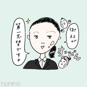 【大好評第2弾】人事部は見た! 就活生、マナー以前の減点アクション★SNSにも注意!