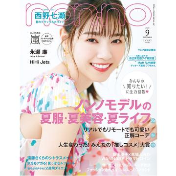 通常版は西野七瀬、特別版は King & Prince 永瀬廉が表紙! non-no9月号は7月18日(土)発売!