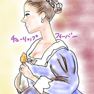 【胸キュンシネマ】チューリップ・フィーバー 肖像画に秘めた愛