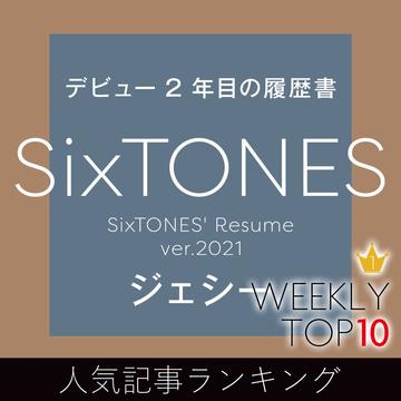 先週の人気記事ランキング|WEEKLY TOP 10【1月10日~1月16日】