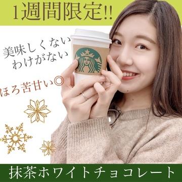 【スタバ】抹茶とホワイトチョコレートって最高すぎ??