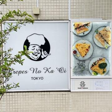 Crepes No Ka'Oi(クレープス ノカオイ)の看板