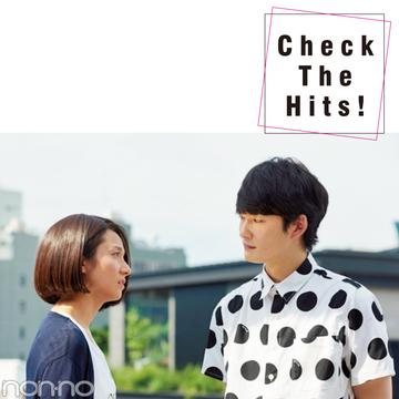 『伊藤くんA to E』『キングスマン』etc.新作映画をチェック!【Check The Hits!】