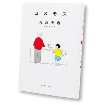 従来の親子関係を打ち破る物語。【街の書店員・花田菜々子のハタチブックセンター】