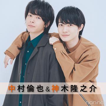 中村倫也&神木隆之介、仲良しすぎる2人が対談!