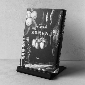 書店員がイチ押し!の偏愛本「書店員賞」に輝いた5冊【夏の文芸エクラ大賞】