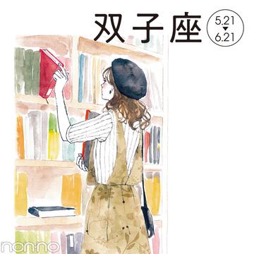 双子座さんの2018年夏の恋占い★じっくり恋愛にチャンスが!