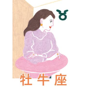牡牛座の運勢【Love Me Doさんの恋占い2019-2020冬】