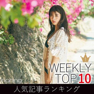 先週の人気記事ランキング|WEEKLY TOP 10【6月16日~6月22日】