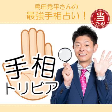 実は知らない?手相のトリビア|コワイほど当たる! 手相占い芸人・島田秀平さんの最強手相占い!
